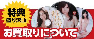 アダルト DVD グッズ SM コスプレ ランジェリー 写真集 イメージDVD コミック PCソフト 出会い系カード 同人商品 などのお買取について