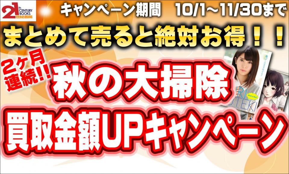 アダルト DVD グッズ 同人 SM コスプレ 帯広 21世紀書房 買取金額アップキャンペーン