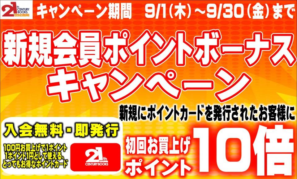 アダルト DVD グッズ 同人 SM コスプレ 帯広 21世紀書房 新規会員ポイントボーナスキャンペーン
