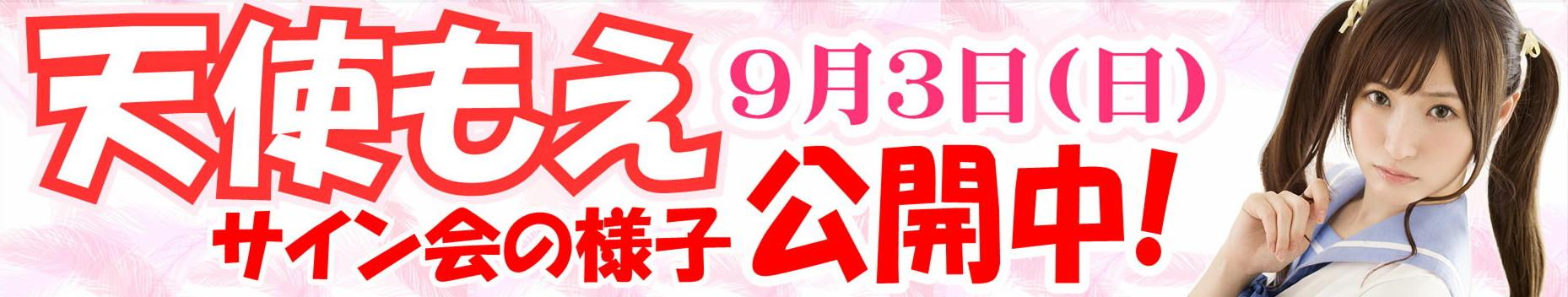 サイン会 帯広 天使もえ 北海道