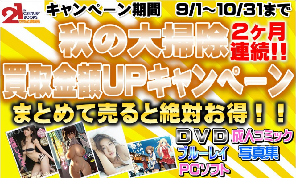 アダルト DVD グッズ 同人 SM コスプレ 帯広 21世紀書房 中古同人誌 買取UPキャンペーン