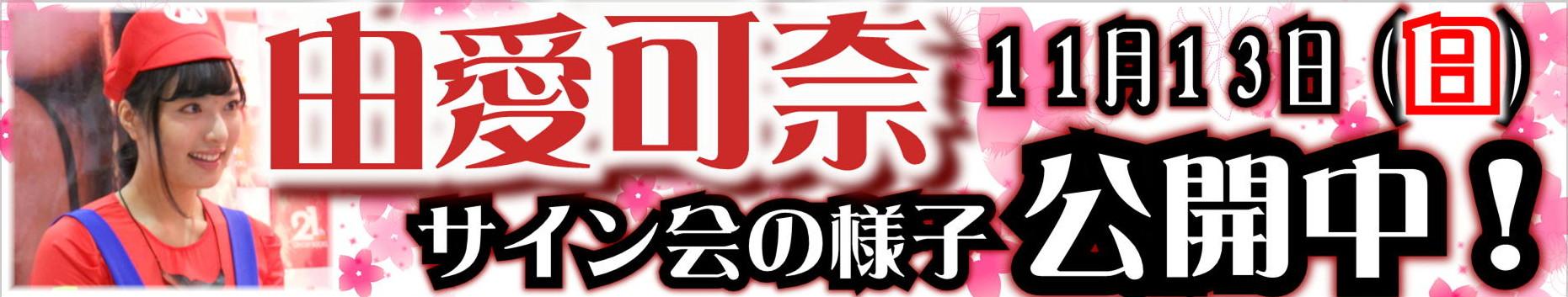 サイン会 帯広 由愛可奈 北海道