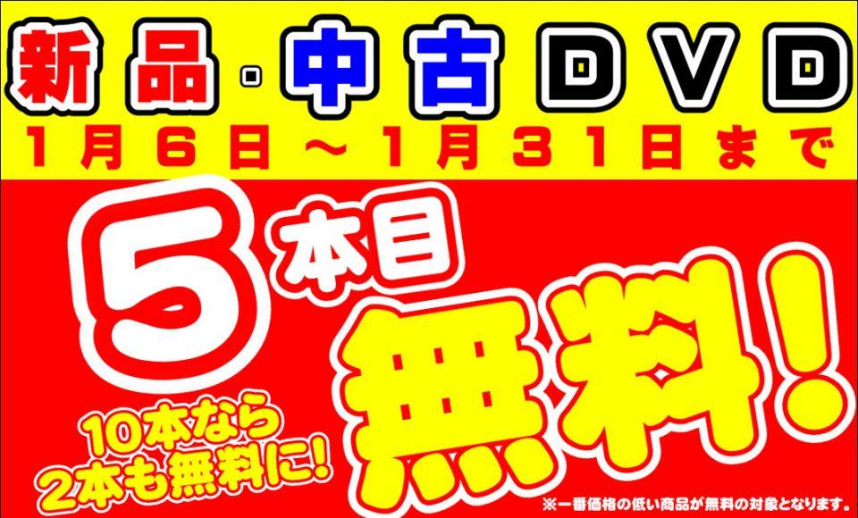 21世紀書房 新品・中古DVD5本目無料